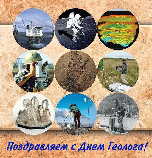Картинки поздравление геологов
